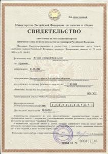 Scan.pdfИНН(1)